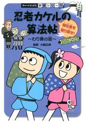 忍者カケルの算法帖 : 秘伝書を取り戻せ! : 算数 / 大槻正伸