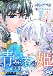 青薔薇の姫(1) / 神河雪弥