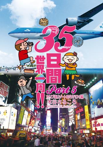 35日間世界一周!! Part5 カリブ海リゾート& NY・ハワイ編 / 水谷さるころ