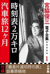 宮脇俊三 電子全集1『時刻表2万キロ/汽車旅12ヵ月』 / 宮脇俊三