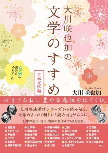 大川咲也加の「文学のすすめ」~日本文学編~ / 大川咲也加