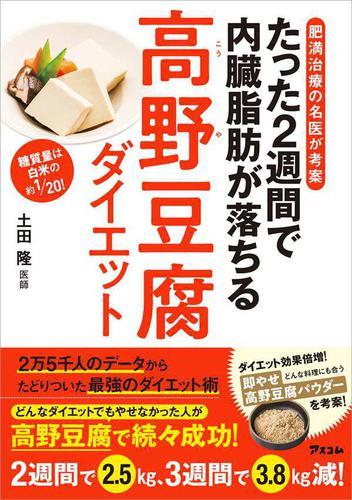 肥満治療の名医が考案 たった2週間で内臓脂肪が落ちる高野豆腐ダイエット / 土田隆