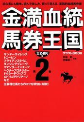 金満血統馬券王国 第2巻 太め残り編 / 田端到