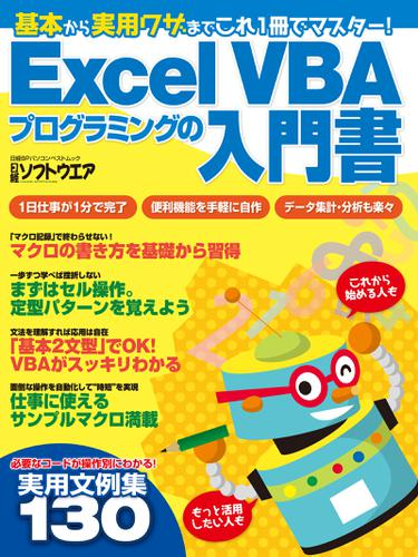 Excel VBAプログラミングの入門書(日経BP Next ICT選書) / 日経ソフトウエア