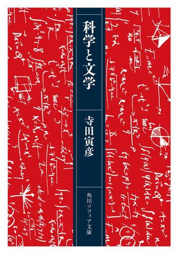 科学と文学 / 寺田寅彦