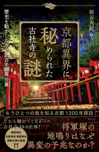 京都異界に秘められた古社寺の謎―歴史を動かした京千二百年の舞台裏 / 新谷尚紀