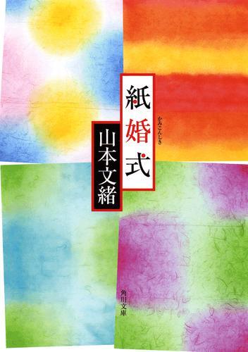 紙婚式 / 山本文緒