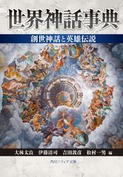 世界神話事典 創世神話と英雄伝説 / 大林太良