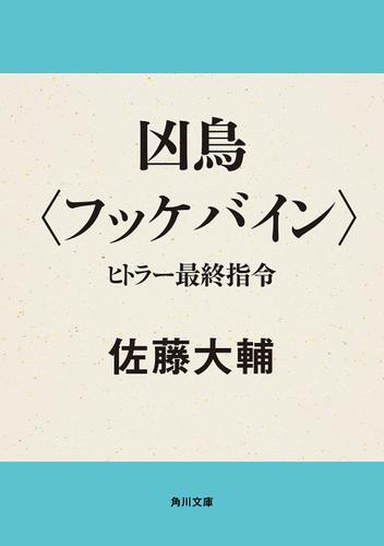 凶鳥〈フッケバイン〉 ヒトラー最終指令 / 佐藤大輔