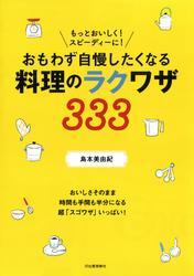 もっとおいしく! スピーディーに! おもわず自慢したくなる料理のラクワザ333 / 島本美由紀