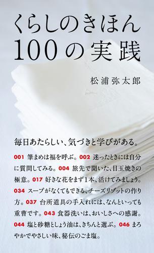くらしのきほん 100の実践 / 松浦弥太郎