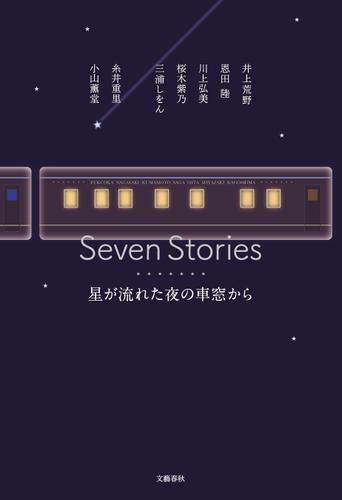 Seven Stories 星が流れた夜の車窓から / 恩田陸