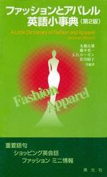 ファッションとアパレル英語小事典 [第2版] / 藤平英一