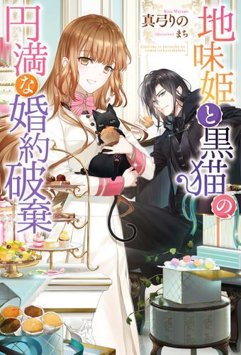 地味姫と黒猫の、円満な婚約破棄 / 真弓りの