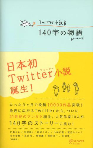 Twitter小説集 140字の物語 / 内藤みか