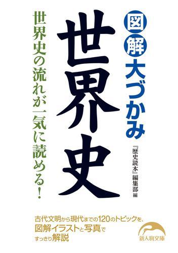 図解 大づかみ世界史 / 『歴史読本』編集部