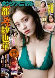 【電子版】ヤングアニマルNo.21(2021年) / ヤングアニマル編集部