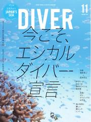 DIVER(ダイバー) (No.464) / ダイバー株式会社