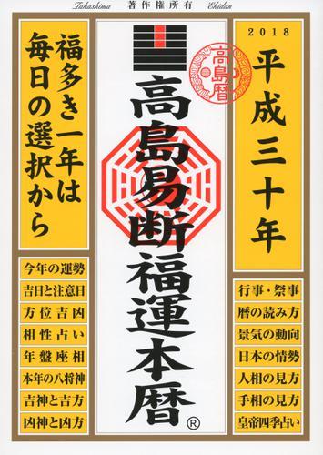 高島易断福運本暦 平成三十年 / 高島易学研究所
