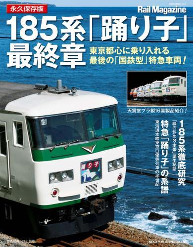 185系「踊り子」最終章 / Rail Magazine編集部