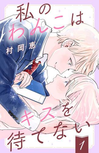 私のわんこはキスを待てない(1)[comic tint] / 村岡恵