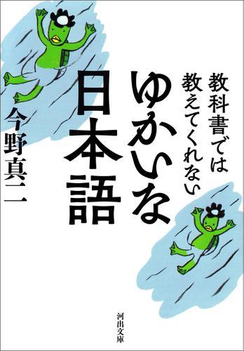 教科書では教えてくれない ゆかいな日本語 / 今野真二
