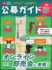 公募ガイド (5月号) / 公募ガイド社