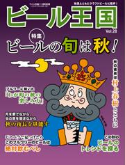 ワイン王国別冊 ビール王国 (Vol.28) / ワイン王国