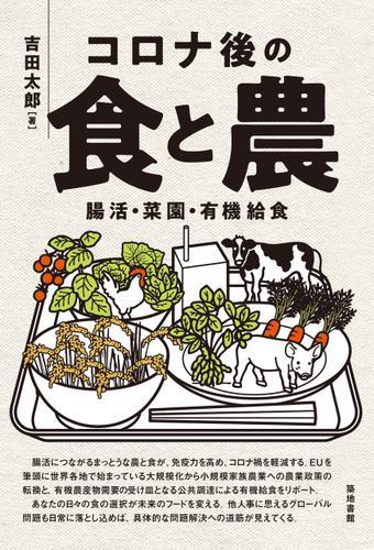 コロナ後の食と農 / 吉田太郎