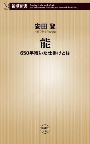 能―650年続いた仕掛けとは―(新潮新書) / 安田登