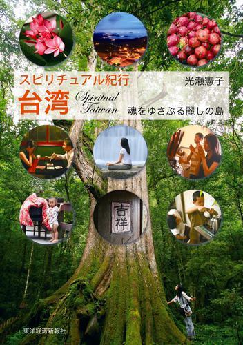 スピリチュアル紀行 台湾―魂をゆさぶる麗しの島 / 光瀬憲子