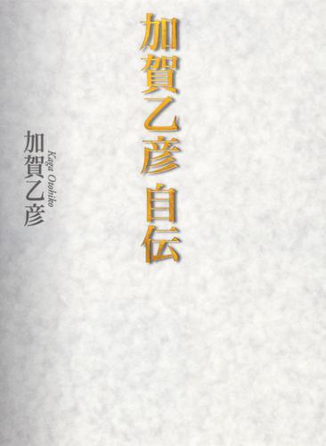 加賀乙彦 自伝 / 加賀乙彦