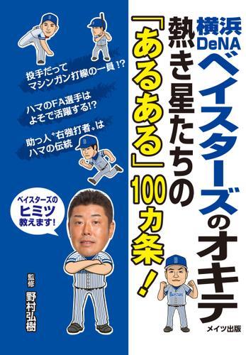 横浜DeNAベイスターズのオキテ ~熱き星たちの「あるある」100ヵ条! / 野村弘樹