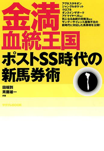 金満血統王国 ポストSS時代の新馬券術 / 田端到
