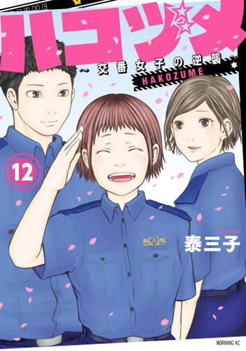 ハコヅメ~交番女子の逆襲~(12) / 泰三子