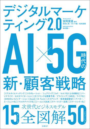 デジタルマーケティング2.0 AI×5G時代の新・顧客戦略 / 安岡 寛道