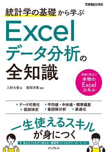 統計学の基礎から学ぶExcelデータ分析の全知識(できるビジネス) / 三好大悟