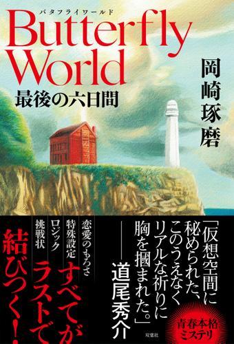 Butterfly World 最後の六日間 / 岡崎琢磨