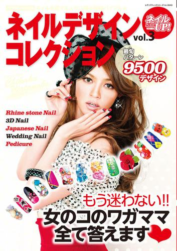 ネイルデザインコレクション vol. 3 / ブティック社編集部