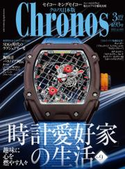 クロノス日本版 no.093 / クロノス日本版編集部