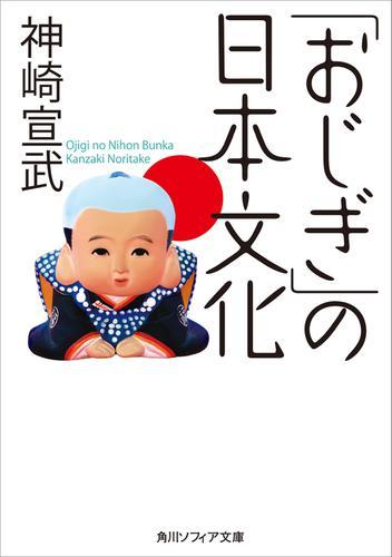 「おじぎ」の日本文化 / 神崎宣武