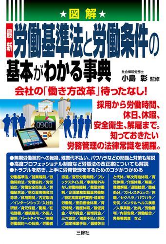図解 最新 労働基準法と労働条件の基本がわかる事典 / 小島彰