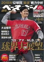 週刊ベースボール (2018年1/8&15号)
