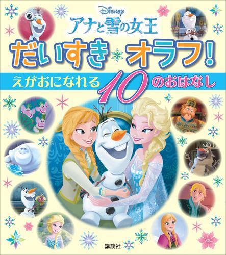 アナと雪の女王 だいすき オラフ! えがおに なれる 10の おはなし / ディズニー