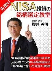 先取り!NISA投資の銘柄選定教室 / アイロゴス