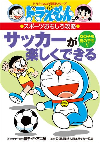 ドラえもんのスポーツおもしろ攻略 サッカーが楽しくできる / 藤子・F・不二雄