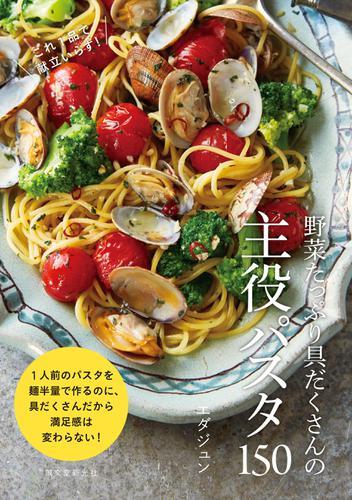 野菜たっぷり具だくさんの主役パスタ150 / エダジュン