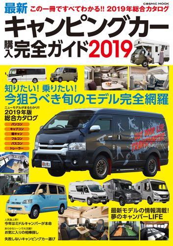 最新キャンピングカー購入完全ガイド2019 / コスミック出版編集部