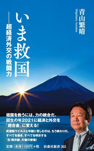 いま救国――超経済外交の戦闘力 / 青山繁晴