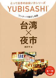 台湾×夜市 ワンテーマ指さし会話 / 酒井亨